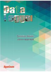 シスコム データロガー 製品用途例集 表紙画像