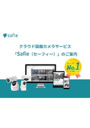 クラウド録画カメラサービス『SaFie(セーフィー)』 表紙画像