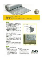 コンクリート用湿潤・保温養生マット『Qマット』 表紙画像