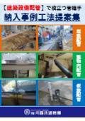 資料『建築設備配管で役立つ管継手の納入事例・工法提案』 表紙画像