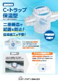 【新発売】フロートボール式ドレントラップ『C・トラップ保温型』