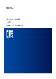 ティーエフサービス 安全対策製品『総合カタログ』 表紙画像