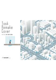 ステンレス製透水化粧ふた『Tosk Remake Cover』 表紙画像