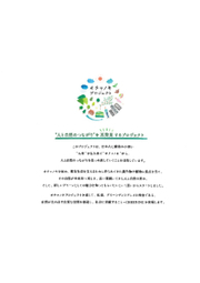 オチャノキプロジェクト 表紙画像