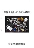 樹脂・セラミック・断熱材の加工