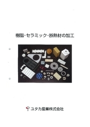 樹脂・セラミック・断熱材の加工 表紙画像