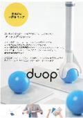 掃除モップ『duop(デュオップ)』