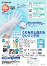 くりかえし洗えるウレタン手袋 表紙画像