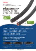 新しい被覆素材!環境配慮/高難燃 プリカチューブ、ケイフレックス