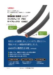 新しい被覆素材!環境配慮/高難燃 プリカチューブ、ケイフレックス 表紙画像