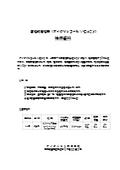 高性能活性炭『アイクリンコール V-DAC.Y』
