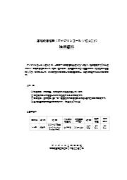 高性能活性炭『アイクリンコール V-DAC.Y』 表紙画像