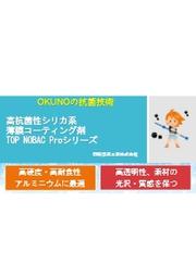 シリカ系 高抗菌性コーティング剤 TOP NOBAC Pro 表紙画像