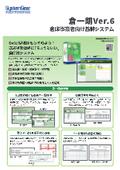 倉庫業システム『倉一朗 Ver.6』