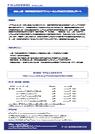 2021人事・総務関連業務のアウトソーシングビジネス調査レポート 表紙画像