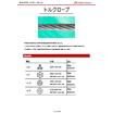 ワイヤーロープ トルクロープ 表紙画像