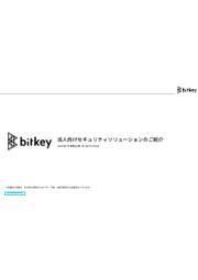 法⼈向けセキュリティソリューション[bitlock PRO オフィスパックのご紹介] 表紙画像