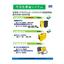 可搬型蓄電システム『車両接続型電源』 表紙画像