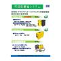 可搬型蓄電システム 車両接続型電源.jpg