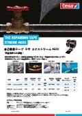 急な補修に最適! 自己融着テープ Xtreme4600 テサテープ株式会社