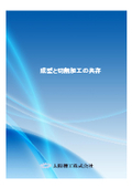 【技術資料】成型と切削加工の共存