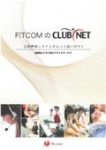 会員制ビジネス向けクラウドサービス『CLUB NET』