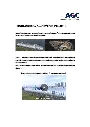2019年日本建築学会賞(作品)に採用された透明膜材料 表紙画像