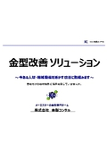 金型改善ソリューション【金型コンサル】 表紙画像
