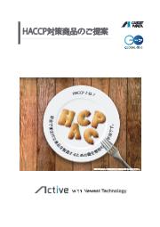 食品製造ライン向けカタログ『HACCP対策商品のご提案』 表紙画像