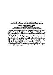 日本顕微鏡学会 発表資料「高精度TEMシミュレーションによるcryo-EM自動Picking法の評価」 表紙画像