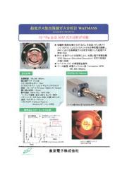 超低ガス放出残留ガス分析計『WATMASS』 表紙画像