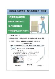 医療機器の倉庫業 表紙画像
