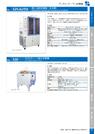 121-AUTO脆化温度試験機全自動・122テストチューブ老化試験機 表紙画像