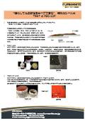 【資料】樹脂パッチ工法で使用するシール材