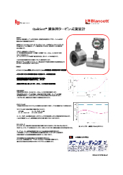 Badger Meter QuikSertシリーズ タービン式流量計 表紙画像