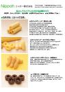 お菓子・スナック OEMサービス 表紙画像