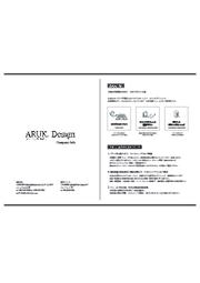 株式会社アルク・デザイン 会社案内 & 製品情報 表紙画像