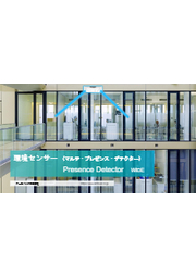 【KNX通信】環境センサー(マルチ・プレゼンス・デテクター) 表紙画像