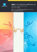 文化シヤッター『断熱オーバースライディングドアシリーズ』 表紙画像