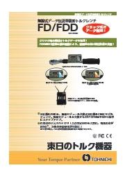 クリック式無線データ伝送単能形トルクトレンチ『FD/FDD』 表紙画像
