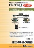 無線式データ伝送単能形トルクトレンチ『FD/FDD』 表紙画像