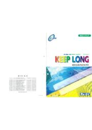 建築設備用配管資材『キーロン』 総合カタログ 表紙画像