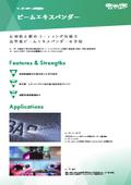 『ビームエキスパンダー』製品カタログ