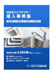 NMRパイプテクター導入事例集 表紙画像
