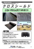 太陽光発電施設専用防草シート『クロスシールド』