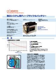 独立システム用 ディープサイクルバッテリー 表紙画像