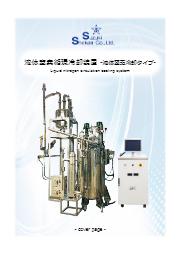 液体窒素循環冷却装置(液体窒素冷却タイプ)【鈴木商館製】 表紙画像