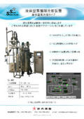 液体窒素循環冷却装置(液体窒素冷却タイプ)【鈴木商館製】