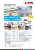マスキングテープ・ロールマスカー【製品ラインアップ】テサテープ株式会社 表紙画像