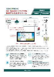 【防災IoT事例】集落・地区防災向けデジタルサイネージ 製品カタログ 表紙画像